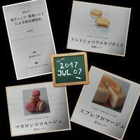 「菅又シェフ・廣瀬シェフによる直伝講習会」 - happy time