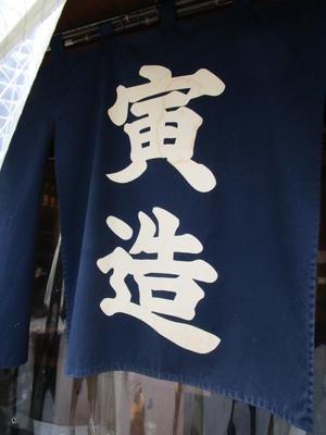 『寅造』 16時スタートはココだね!! (広島本通) - タカシの流浪記