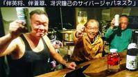サイバージャパネスク 第544回放送 (8/9) - fm GIG 番組日誌