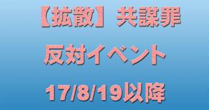 秘密保護法・共謀罪反対イベント 17/8/19以降 - 秘密法と共謀罪に反対する愛知の会