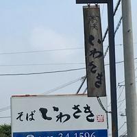 上里町のそば いわさきさんでランチ - ゆきなそう  猫とガーデニングの日記