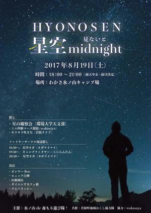 明日は氷ノ山キャンプ場にて星空イベントです! - 氷ノ山登山ガイド則さんの日記
