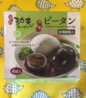 業務スーパー 功夫 ピータン 皮蛋 4個 台湾直輸入 - 業務スーパーの商品をレポートするブログ
