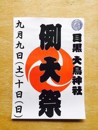いろいろオシラセ - 鏑木木材株式会社 ブログ