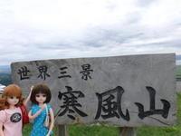 秋田旅行記№2 4日目 - かなゆなリカちゃんブログ