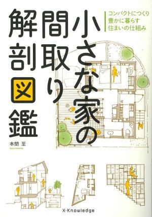 「小さな家の間取り解剖図鑑」を出版しました。 - 本間至/ブライシュティフト diary