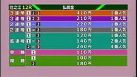 (住之江12R)第34回摂河泉競走優勝戦 - Macと日本酒とGISのブログ