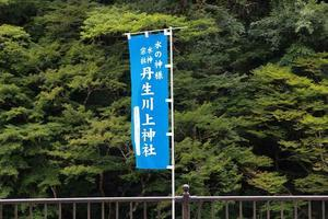 2017年お盆 和歌山・奈良の神社巡り-05♪丹生川上神社 中社♪ - すえドンのフォト日記