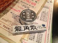 8月7日(月)その1:風邪~店休 - 吹奏楽酒場「宝島。」の日々