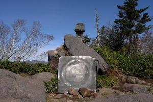 北アルプス登山の旅リターン6「黒姫山」 -
