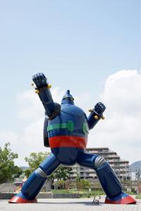 鉄人28号 - ホンテ島 日記