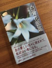 夏の図書室『白骨花図鑑』 - 海の古書店