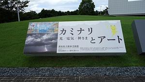 季節外れの長雨の切れ間に「カミナリとアート」展へ。 - 蛙声DIARY