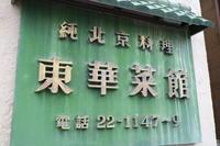 北京料理 東華菜館 本店 @四条 - アルさんのつまみ食い2