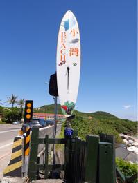 [レジャー]墾丁一便利な海水浴場「小灣沙灘」(墾丁) - 台湾のたびしおり
