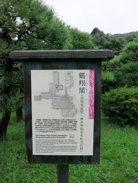 雨の三溪園 ② 特別公開「鶴翔閣」 - Aloha Kayo-s Style