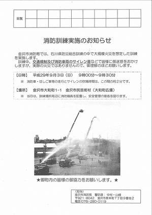 消防訓練実施のお知らせ - 金沢市戸板公民館ブログ
