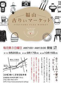 今月20日は恒例の福山古りぃマーケット出店です。 - 岡山 和気 大正庵 古道具とゆとろぎ生活