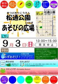 大阪府大阪市からの開催情報 - かえっこ