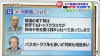 TBS 報道特集 26 - 風に吹かれてすっ飛んで ノノ(ノ`Д´)ノ ネタ帳