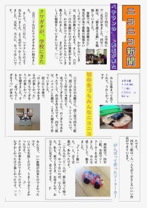 協働学習で4年生が作った新聞 - Art of Children 彩美館