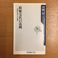草野厚「政権交代の法則」 - 湘南☆浪漫