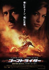 ゴーストライダー(2007年) - はっちのブログ【快適版】