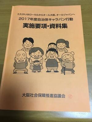「自治体キャラバン」事前学習会 - 門真市議会議員 福田英彦ブログ