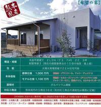 【熊本の工務店グループ・復興住宅共通モデル】 - 性能とデザイン いい家大研究