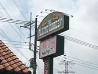 爆弾ハンバーグ - 麹町行政法務事務所