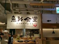 ★魚助食堂★ - Maison de HAKATA 。.:*・゜☆