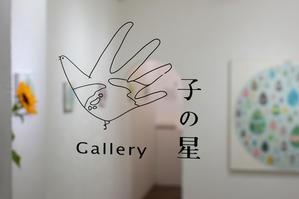 上西 慶子 絵画展 ヨーヨー@4日目 - gallery 子の星