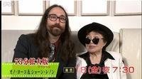 NHK「ファミリーヒストリー」 ショーン・レノン&オノ・ヨーコを見て - あじさい通信・ブログ版