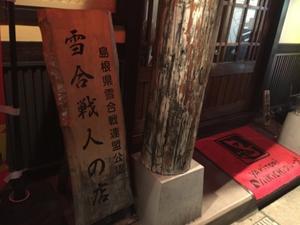 30年目の雪合戦に向けて〜6 - ユキガッセン見聞縁~365days,yukigassen.