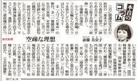 「空疎な理想」 斎藤美奈子 /本音のコラム 東京新聞 - 瀬戸の風