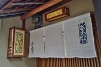 祇園山ふくでいただく限定20食おばんざいランチ - たんぶーらんの戯言