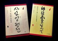 翻訳本のタイトル書きました - ナリナリの好きな仁寺洞