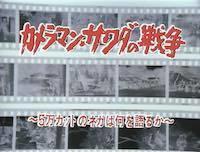 『カメラマン・サワダの戦争』(ドキュメンタリー) - 竹林軒出張所