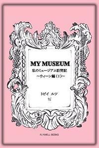『MY MUSEUM 私のミュージアム訪問記〜ウィーン編(I)〜』 - トビイ ルツのTraveling Mind