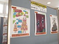 「ファッション甲子園2017」デザイン画展示《まちなか情報センター》 - 弘前感交劇場
