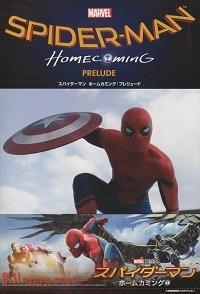 『スパイダーマン:ホームカミング プレリュード』 - 【徒然なるままに・・・】