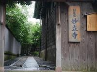 (金沢・寺町)宝勝寺カフェ - 松下ルミコと見る景色
