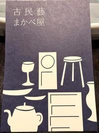 🌱19日の草食動物園✨ - ヨウル☆プッキのへんチョコ日記