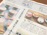 日本経済新聞 NIKKEIプラス1 「杏仁豆腐ランキング」 - 香港*芝麻緑豆