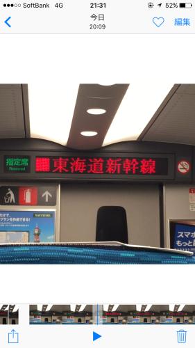東海道新幹線、運転見合わせ 2017.08.19 - こちら運転担当配車係2