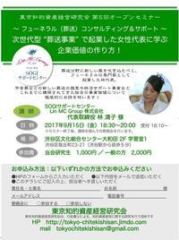 セミナーのお知らせです。 - SOGIサポートセンター Lin MC Groupのスタッフブログ
