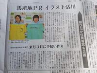 北海道新聞にて - おがわじゅりの馬房