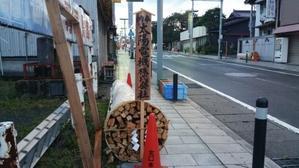 「吉田の火祭り」大松明奉納(Anniversary10) - もの作りの裏側 太陽電機株式会社ブログ