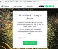 キックスターター(Kickstarter)、9月13日、日本版ローンチへ!! - ニューヨークの遊び方