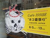 Cat's ISSUE ネコ夏祭り - LOVEおいしいもの☆LOVE Gunners